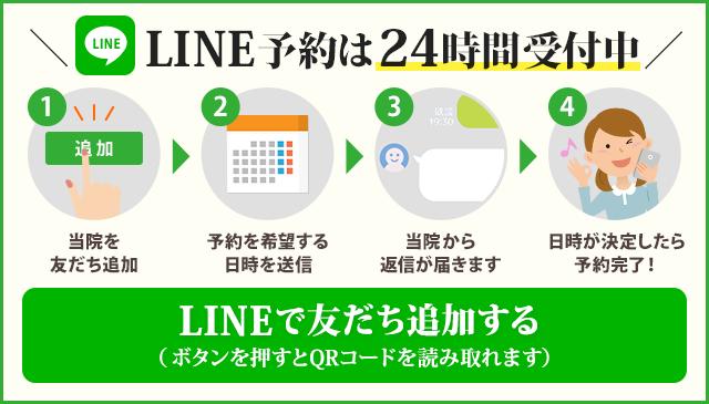 LINE予約24時間受付中