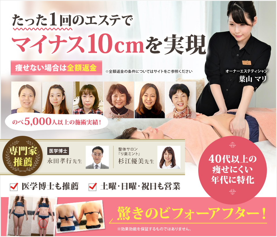 尼崎で愛され12年!痩せたい気持ちにお応えします 平均で3ヶ月-5~8㎏ 痩せにくい40代も変化を実感できる 痩身技術をあなたも体感しませんか?